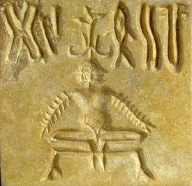 Indus Valley horned god/yogi seal