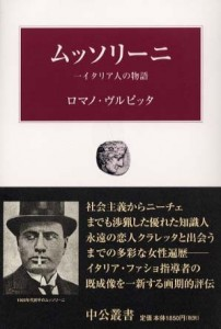 """The Japanese book titled """"Mussolini: Story of an Italian"""" by Romano Vulpitta"""