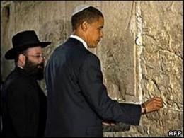 Obama Wailing Wall