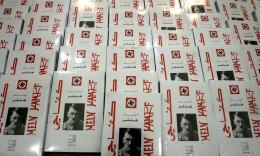 Mein Kampf in Arabic